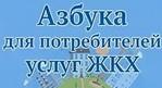 Азбука потребителей услуг ЖКХ